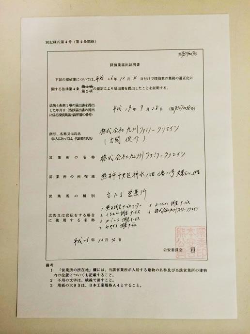 くまもと調査サービス 営業許可証:熊本県公安委員会届出 第93140017号